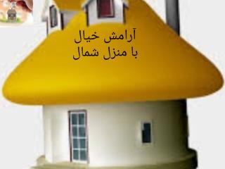 هتل اپارتمان لوکس نزدیک حرم